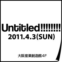 Untitled!!!!!!!!(アンタイトルド)|関西のWeb/ITコミュニティが結集、集まった義援金は全額被災地へ寄付するイベント、4月3日に開催!